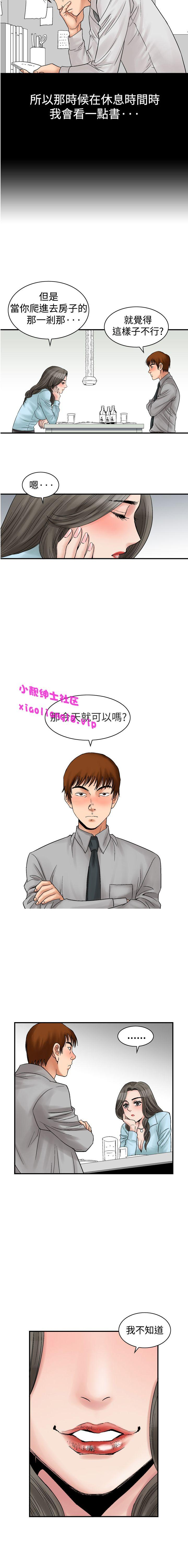 中文韩漫 他的女人 Ch.0-12 44
