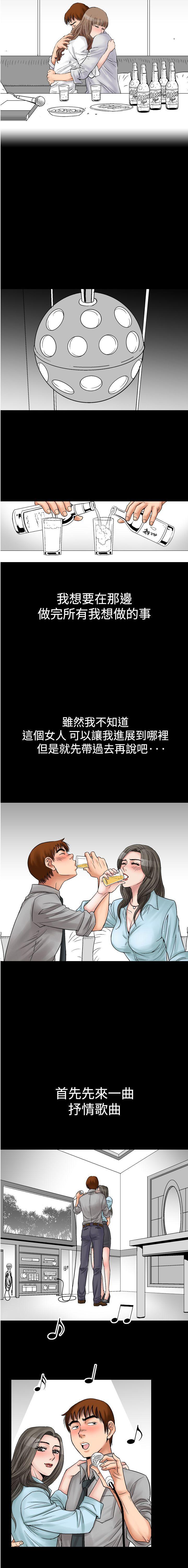 中文韩漫 他的女人 Ch.0-12 47