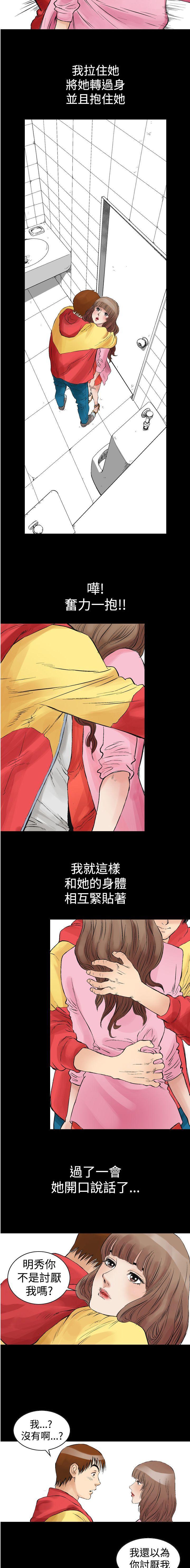 中文韩漫 他的女人 Ch.0-12 5