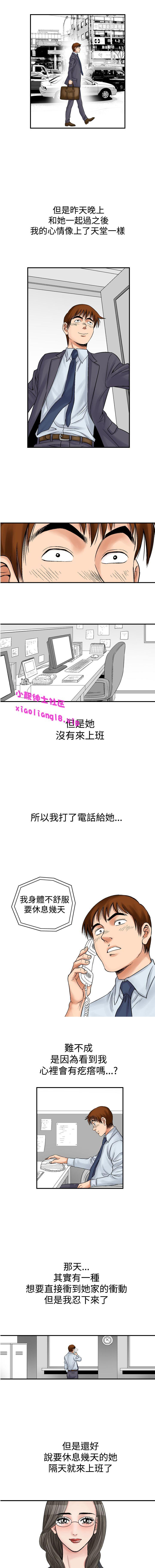中文韩漫 他的女人 Ch.0-12 64