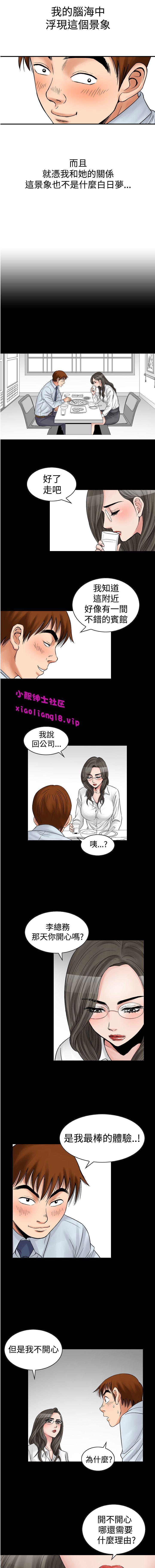 中文韩漫 他的女人 Ch.0-12 66