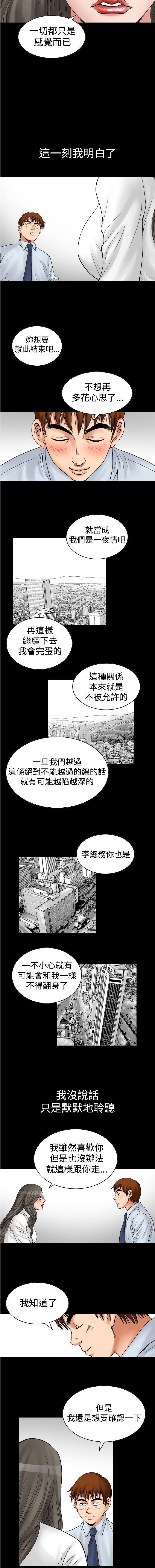 中文韩漫 他的女人 Ch.0-12 67