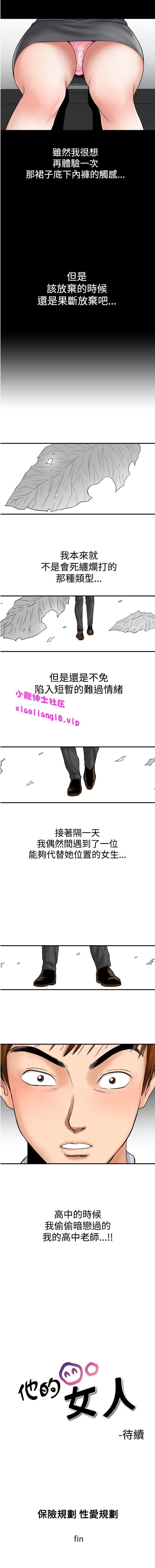 中文韩漫 他的女人 Ch.0-12 69