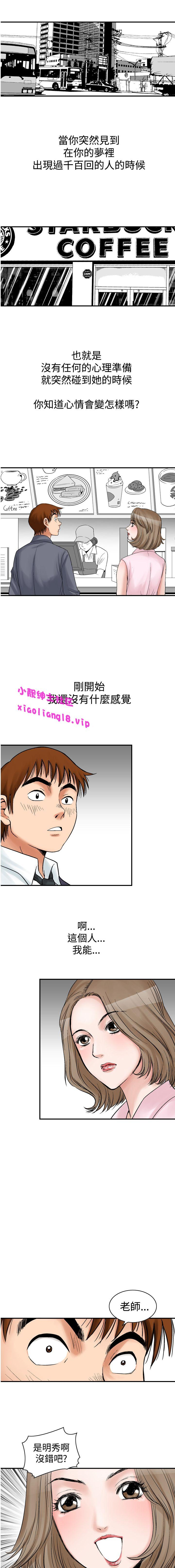 中文韩漫 他的女人 Ch.0-12 70