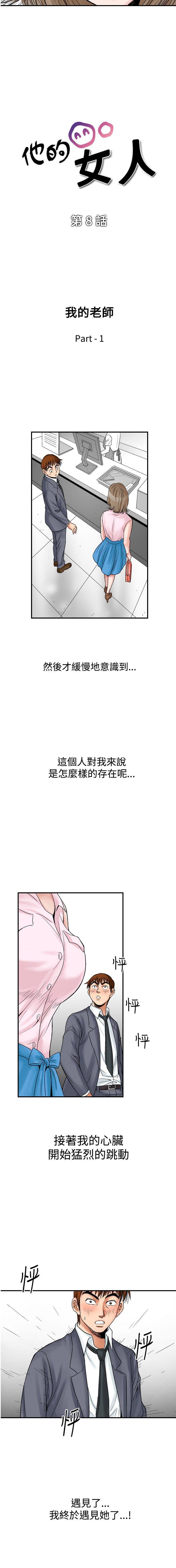 中文韩漫 他的女人 Ch.0-12 71