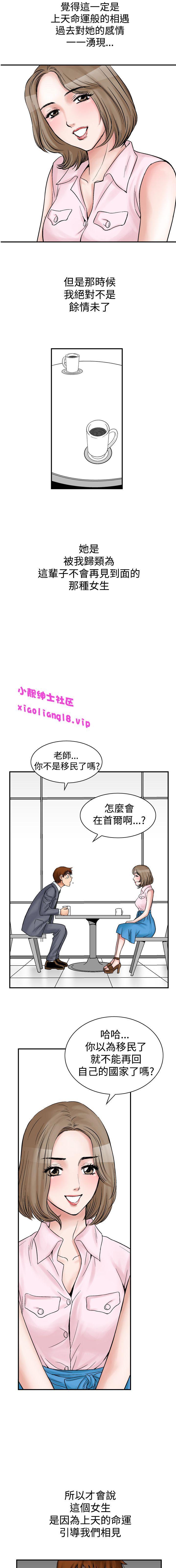 中文韩漫 他的女人 Ch.0-12 72