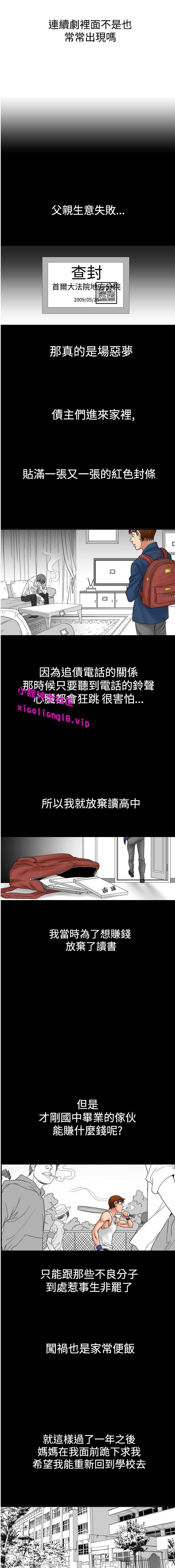 中文韩漫 他的女人 Ch.0-12 74