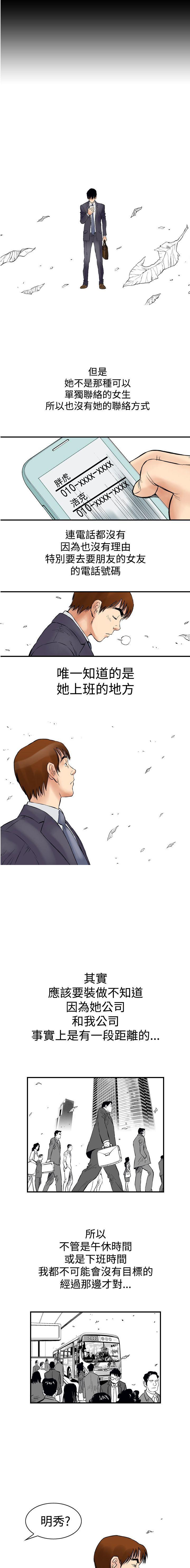 中文韩漫 他的女人 Ch.0-12 7