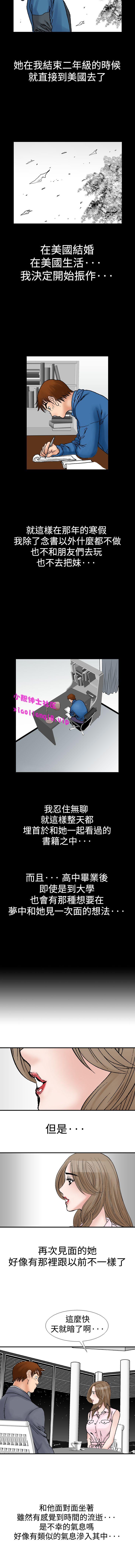 中文韩漫 他的女人 Ch.0-12 82