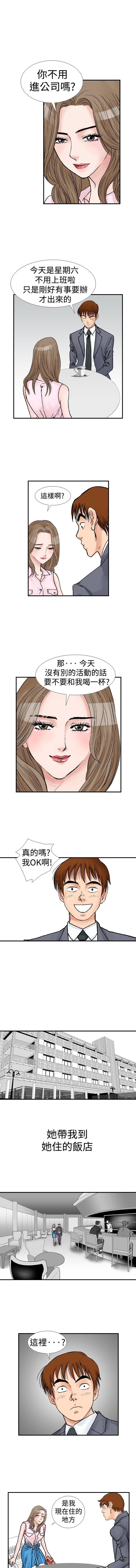中文韩漫 他的女人 Ch.0-12 83