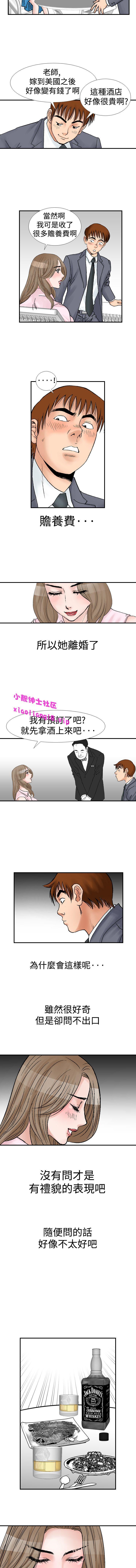 中文韩漫 他的女人 Ch.0-12 84