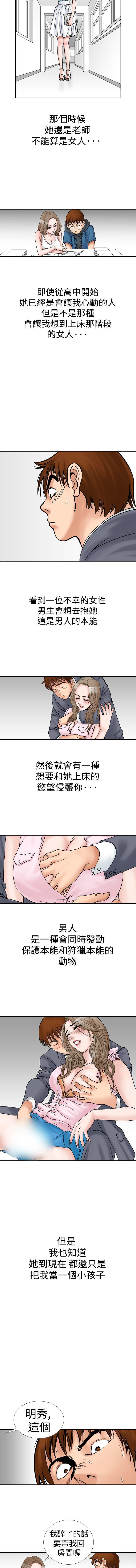 中文韩漫 他的女人 Ch.0-12 87