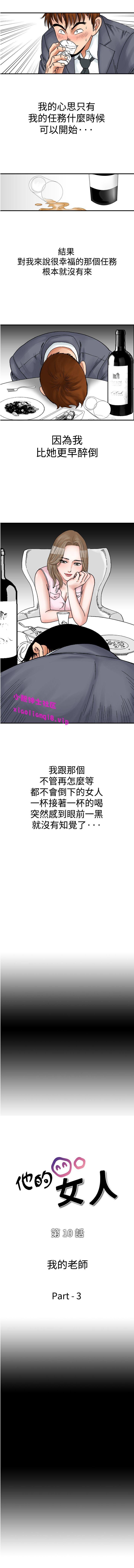 中文韩漫 他的女人 Ch.0-12 90