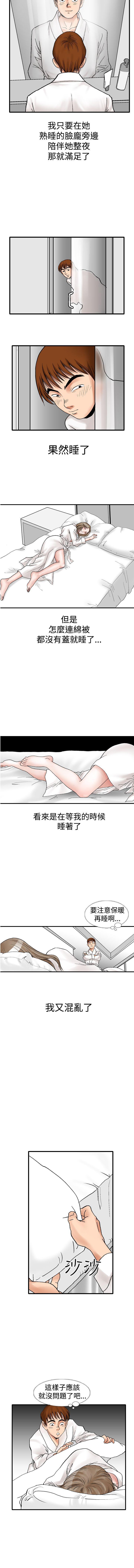 中文韩漫 他的女人 Ch.0-12 97