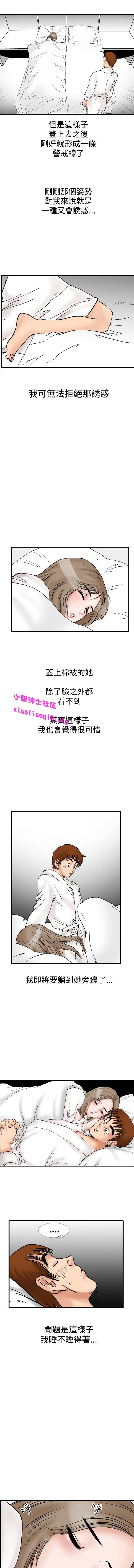 中文韩漫 他的女人 Ch.0-12 98
