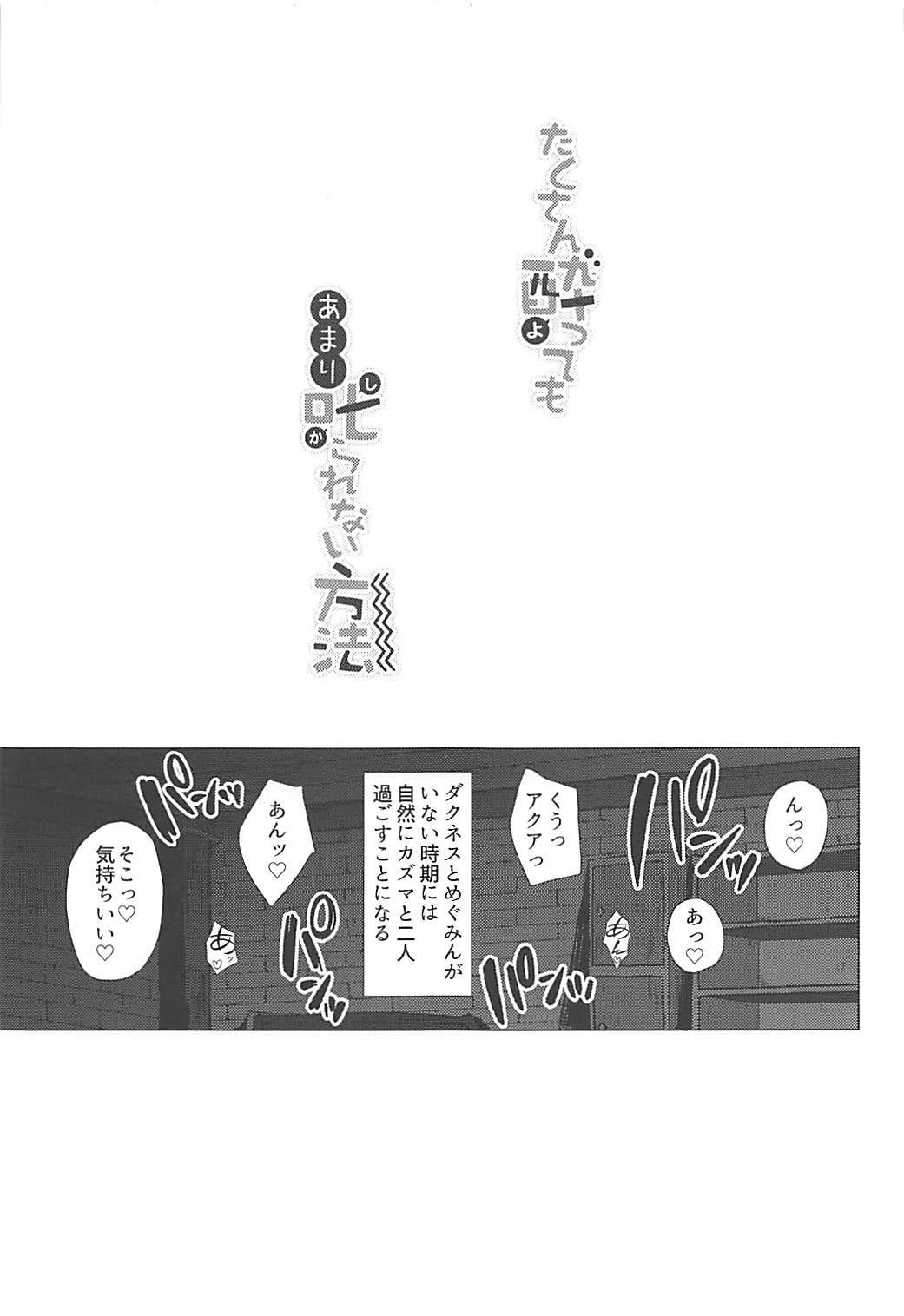 Takusan Yottemo Amari Shikararenai Houhou 1