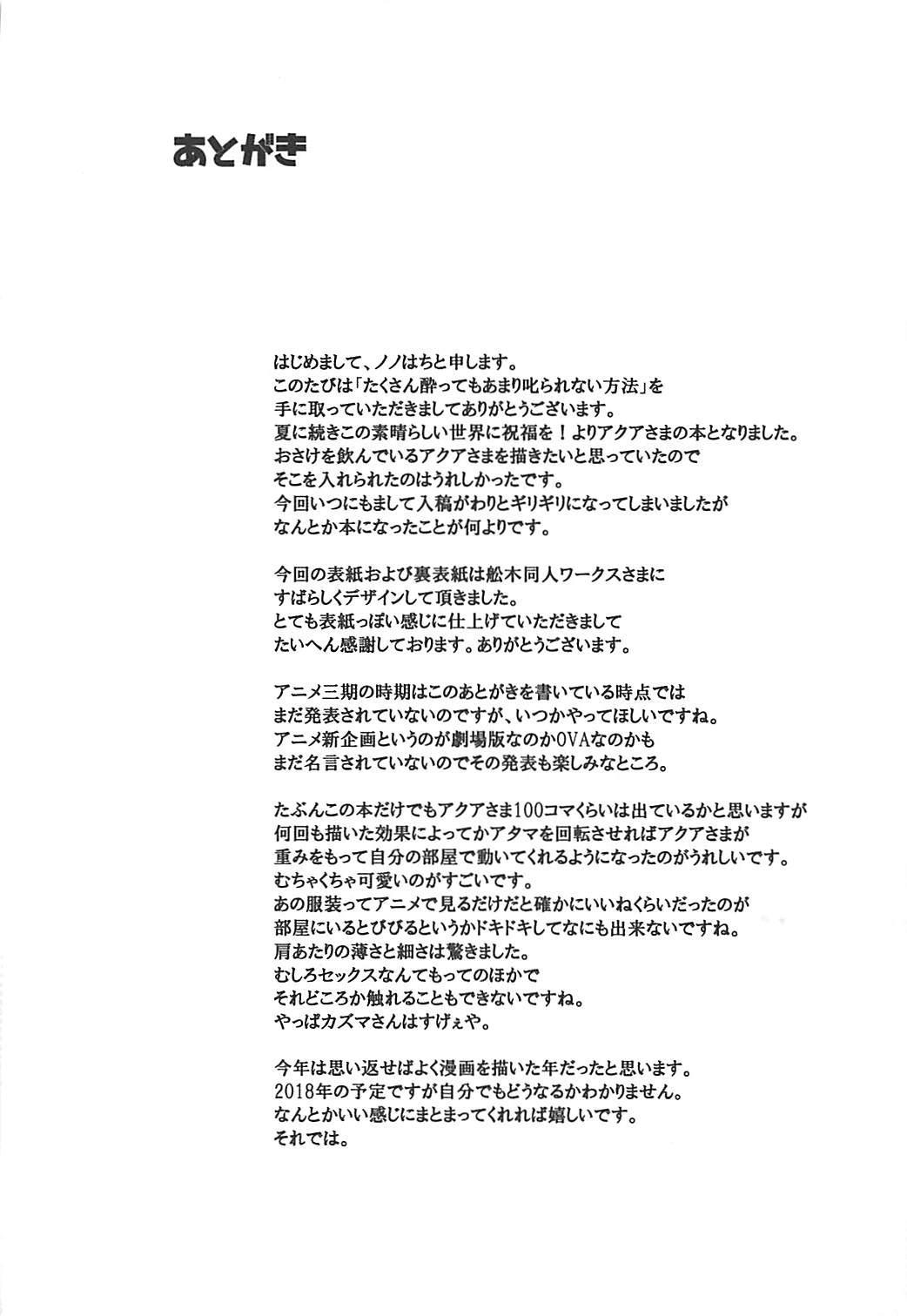 Takusan Yottemo Amari Shikararenai Houhou 30