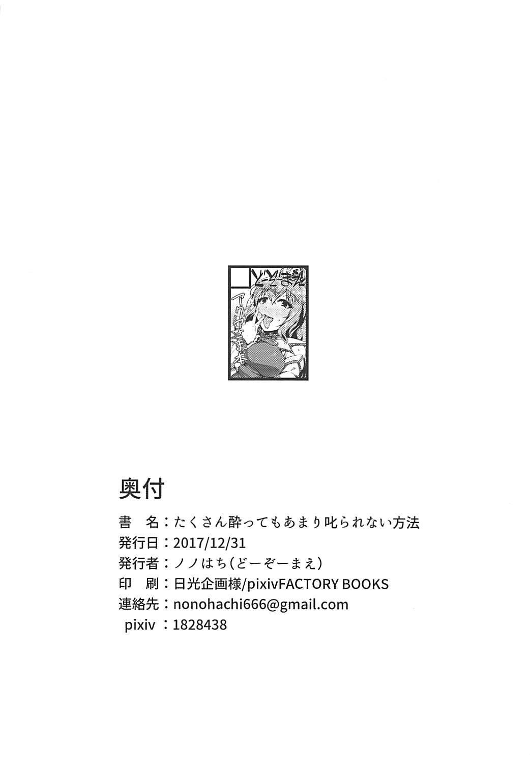 Takusan Yottemo Amari Shikararenai Houhou 32