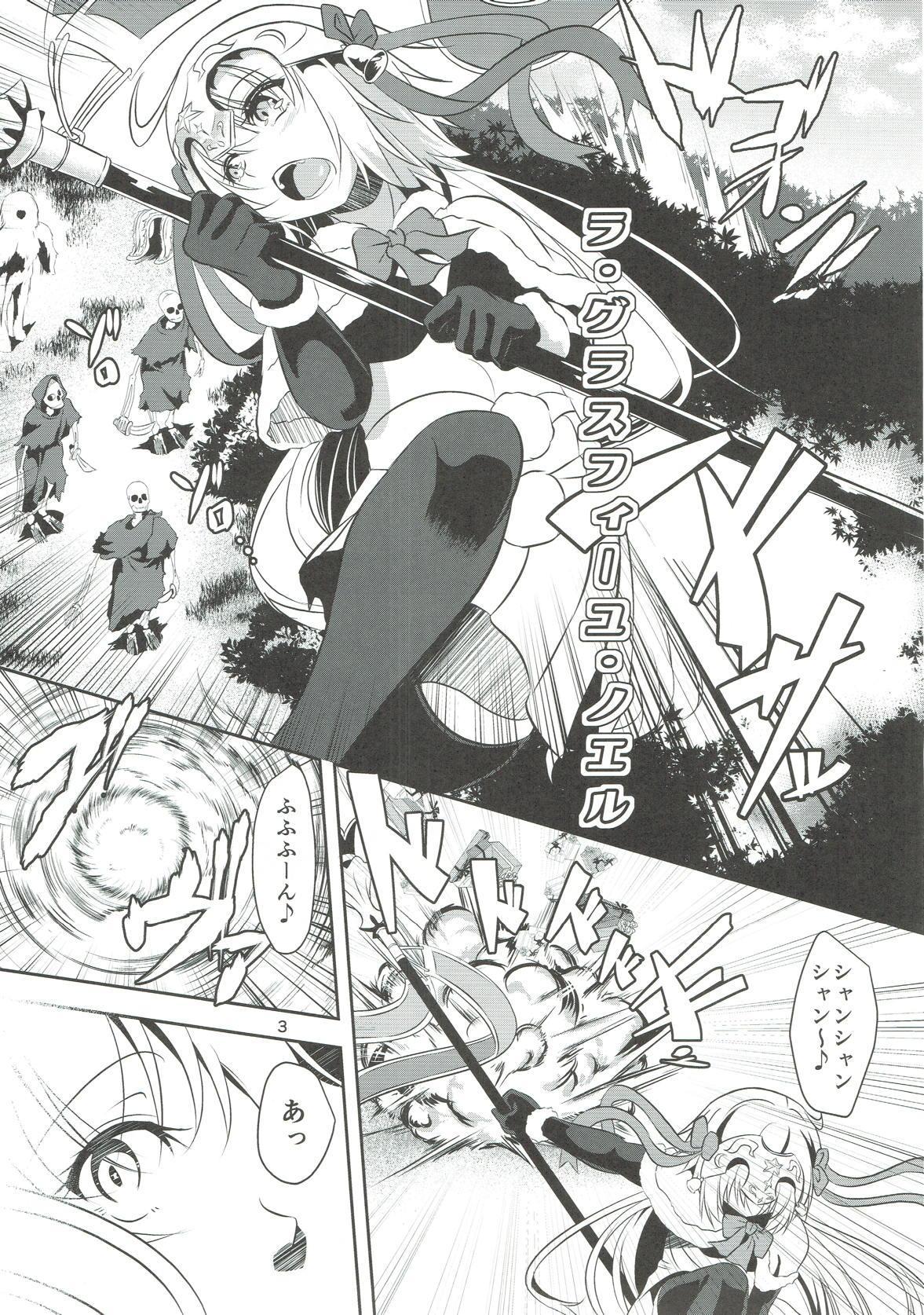 Seijo Futari no Kozukuri Jijou 1