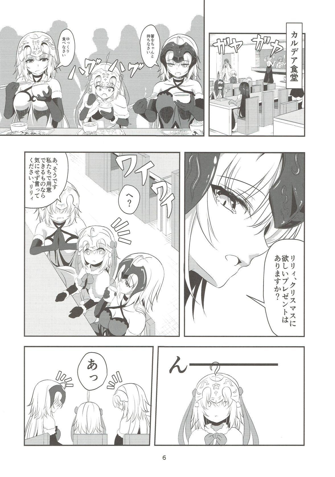 Seijo Futari no Kozukuri Jijou 4