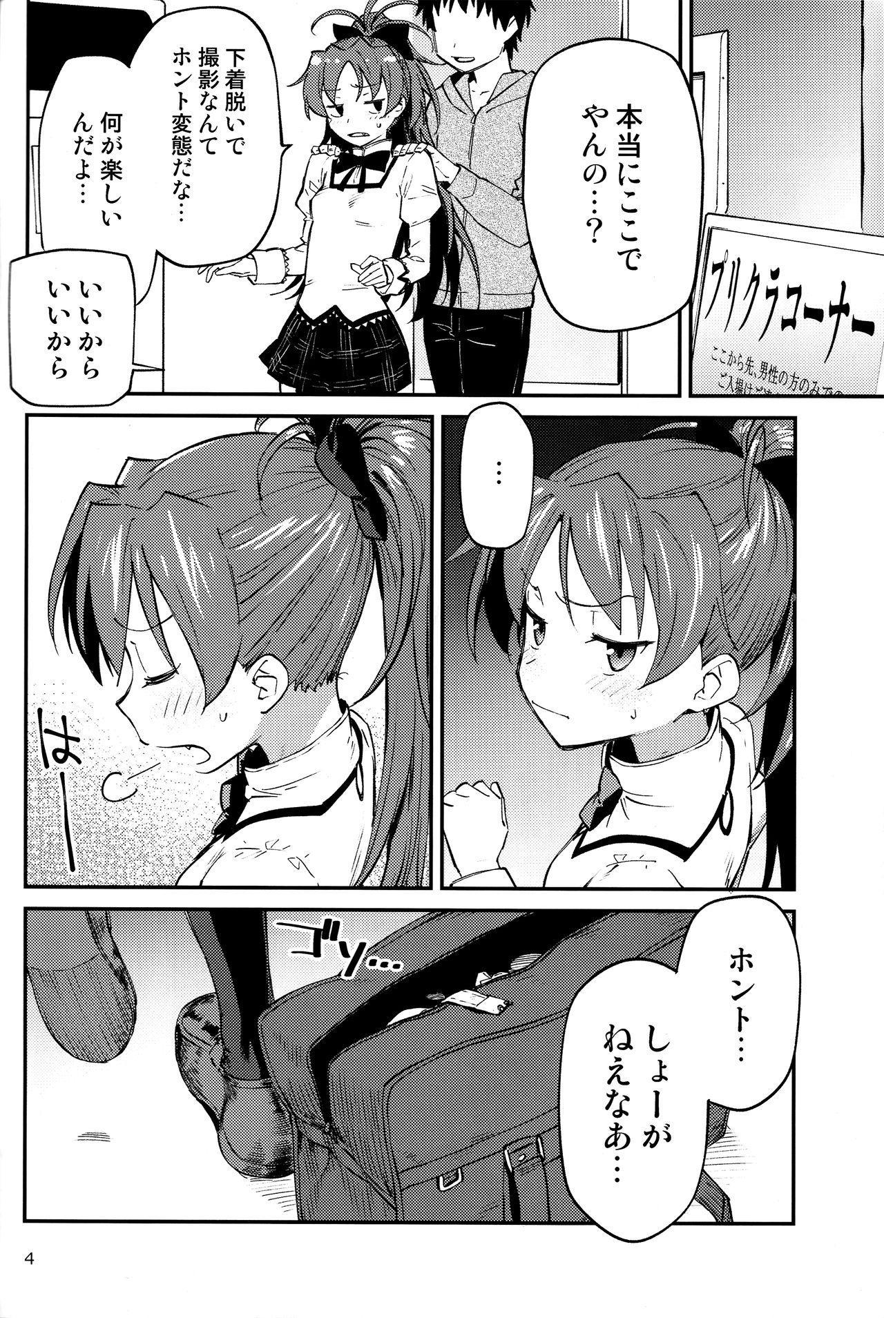 Kyouko to Are Suru Hon 2 2