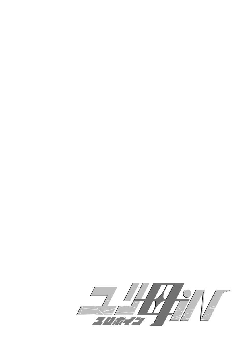 2話前編16頁【母子相姦・毒母百合】ユリ母iN(ユリボイン) Vol. 2 - Part 1 1