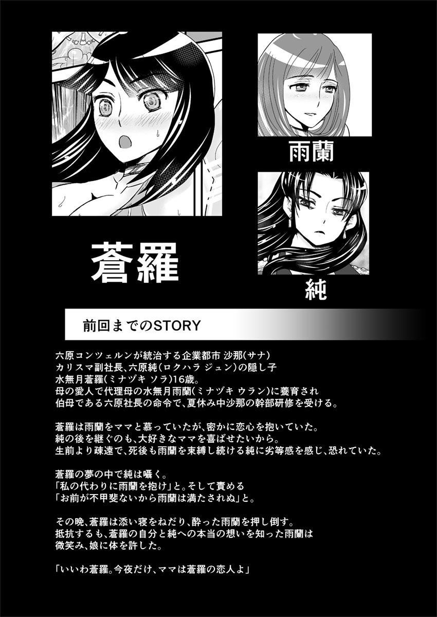 2話前編16頁【母子相姦・毒母百合】ユリ母iN(ユリボイン) Vol. 2 - Part 1 2