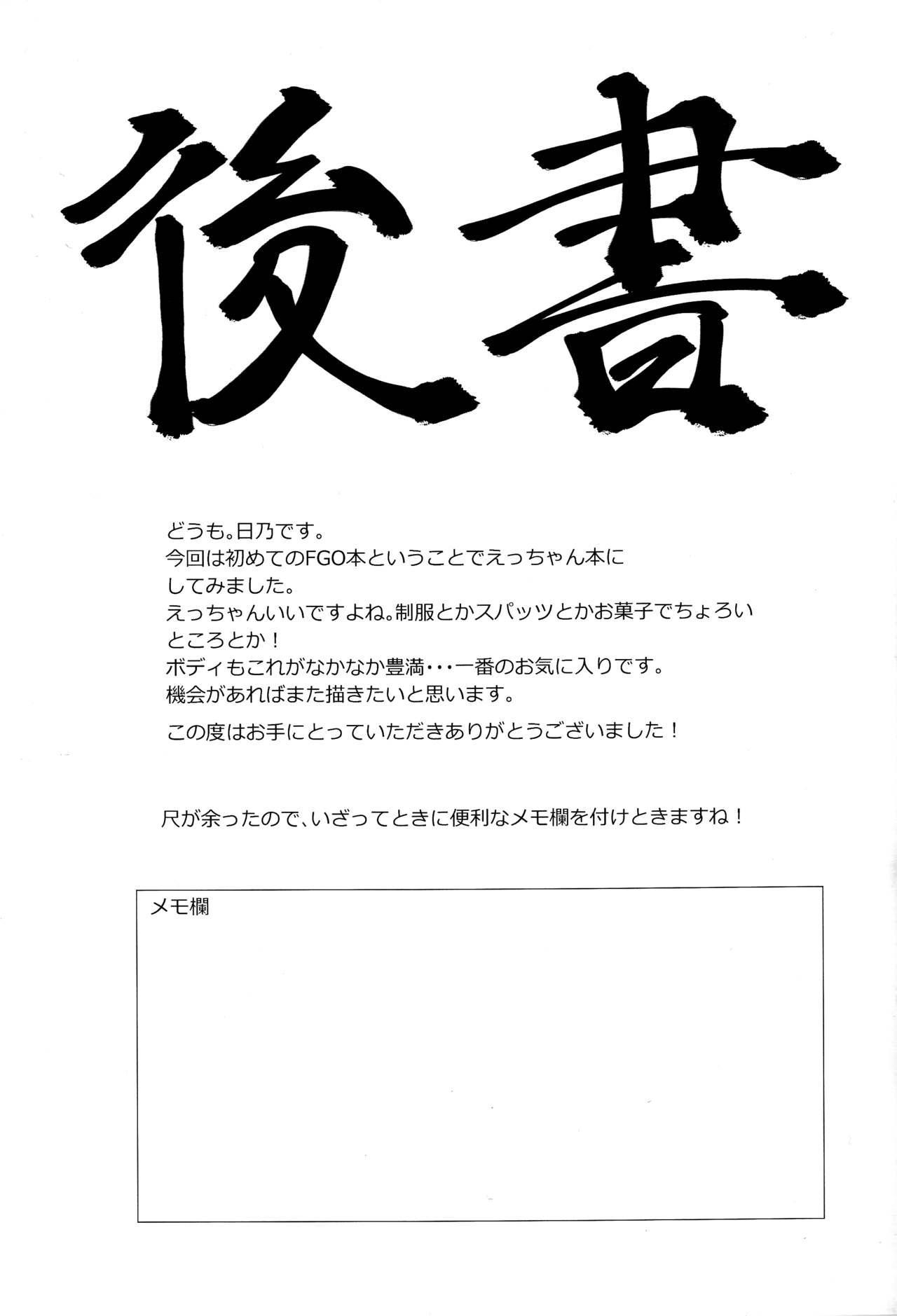 Watashi, Sei Heroine ni Narimasu. 19