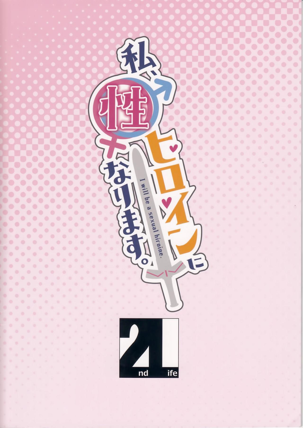 Watashi, Sei Heroine ni Narimasu. 21