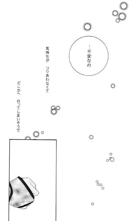 Inuyasha - Procellarum Ocean 19