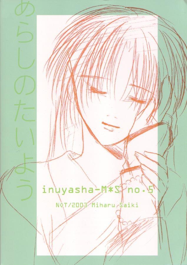 Inuyasha - Procellarum Ocean 54