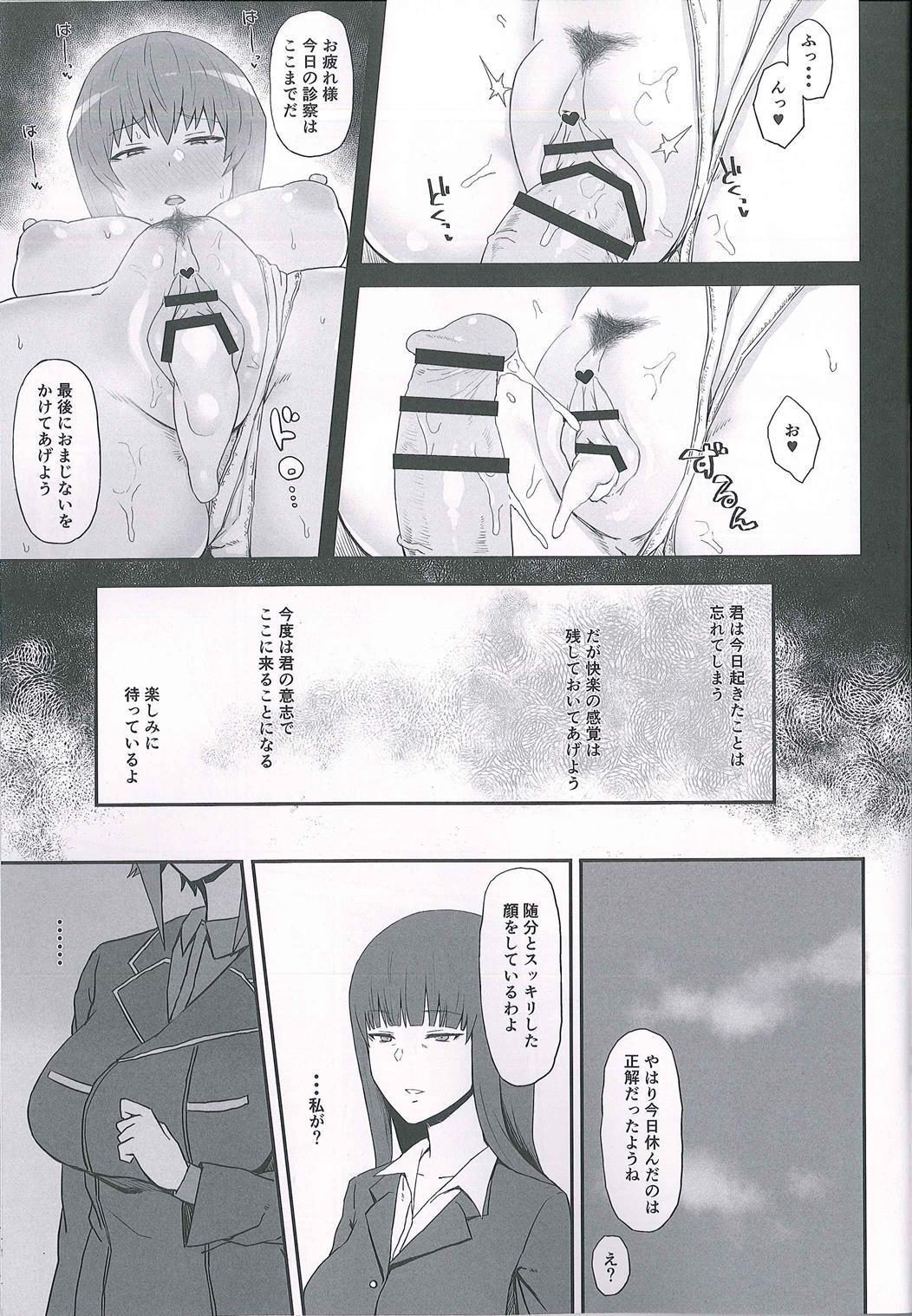 Otoko o Shitta Sensha Musume Yon 12
