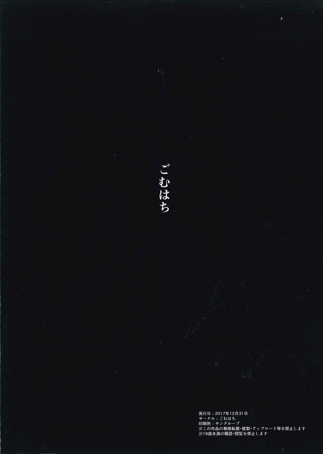 Otoko o Shitta Sensha Musume Yon 19