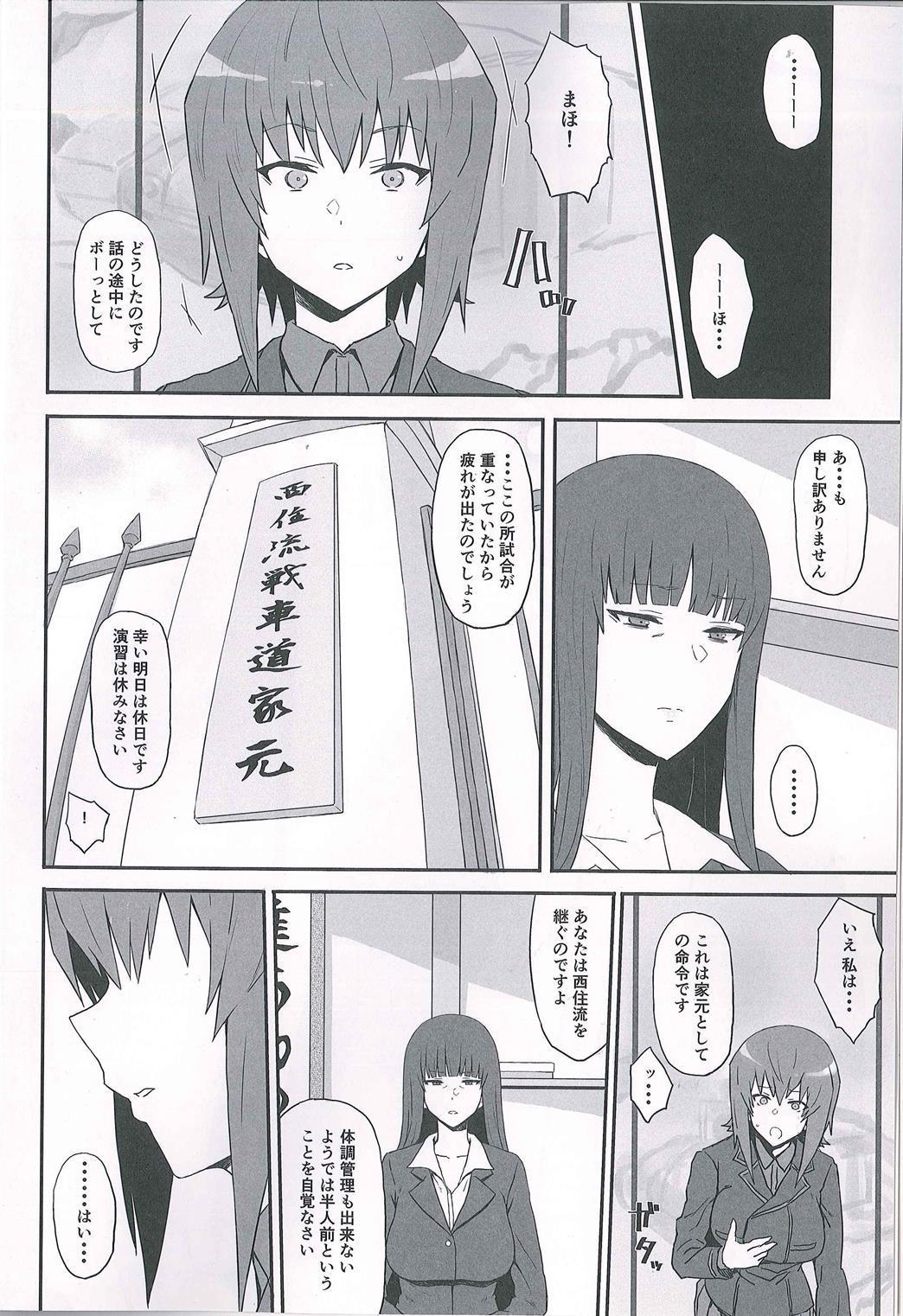 Otoko o Shitta Sensha Musume Yon 3