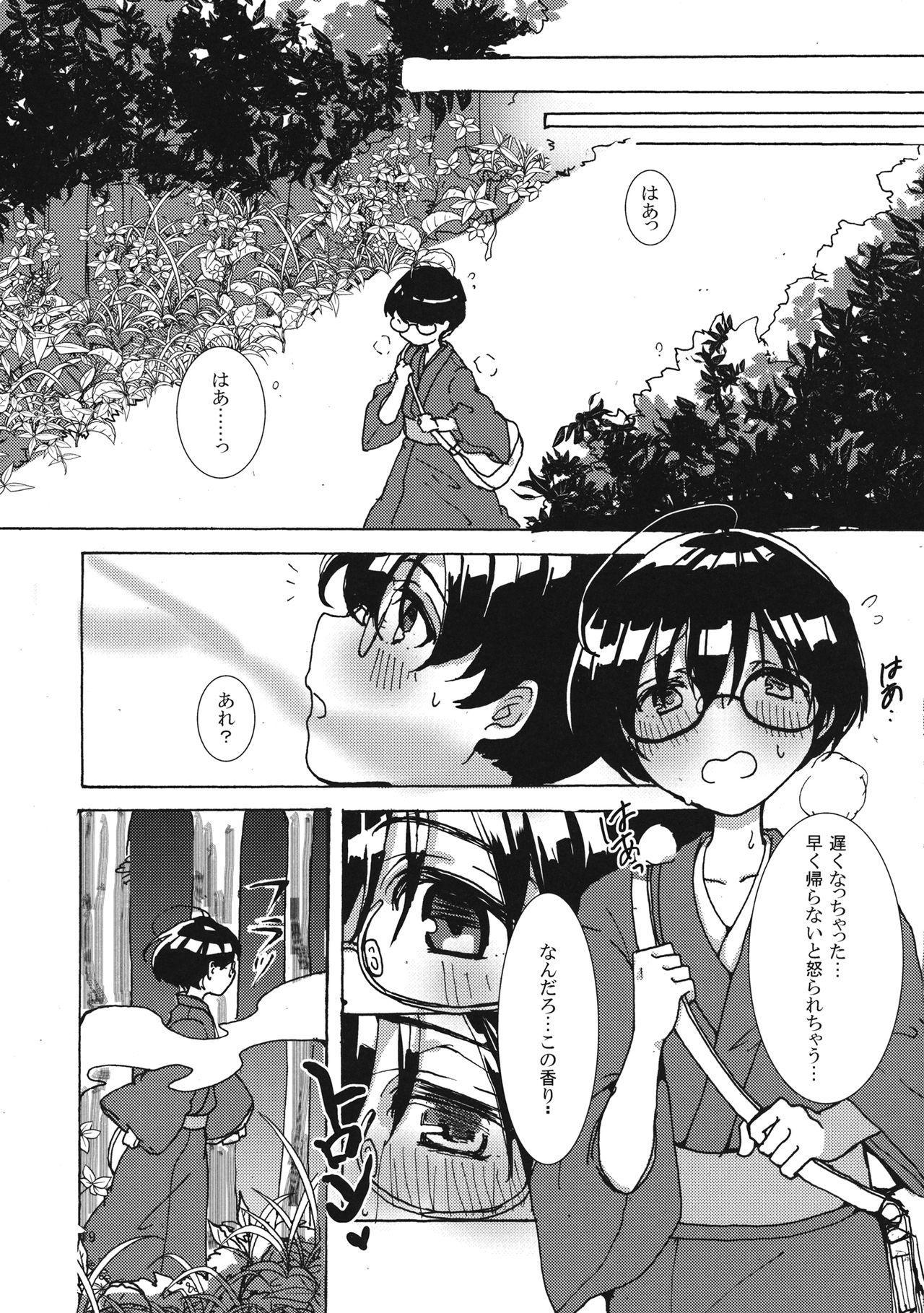 Marisa-chan to Himitsu no Kinoko 17