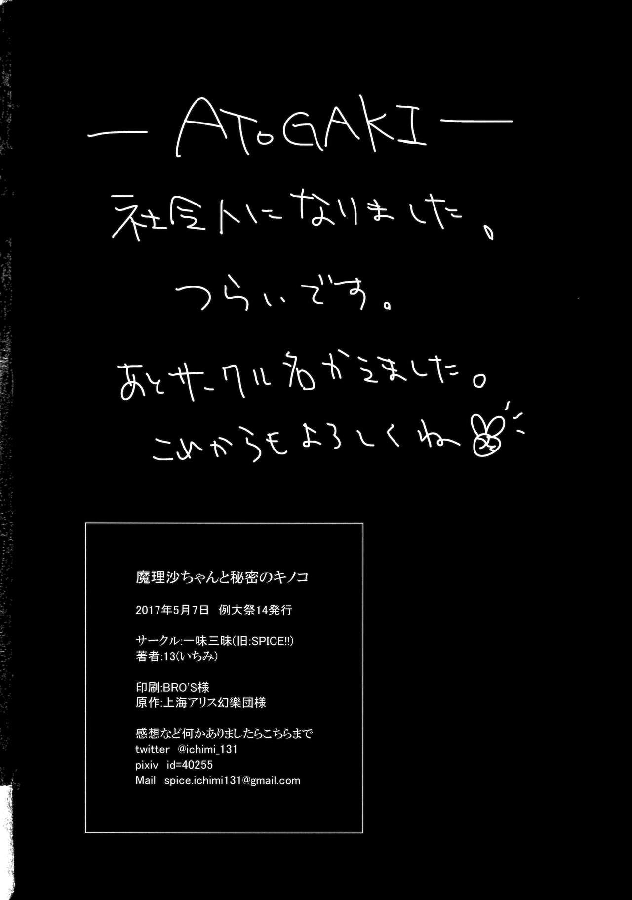 Marisa-chan to Himitsu no Kinoko 28
