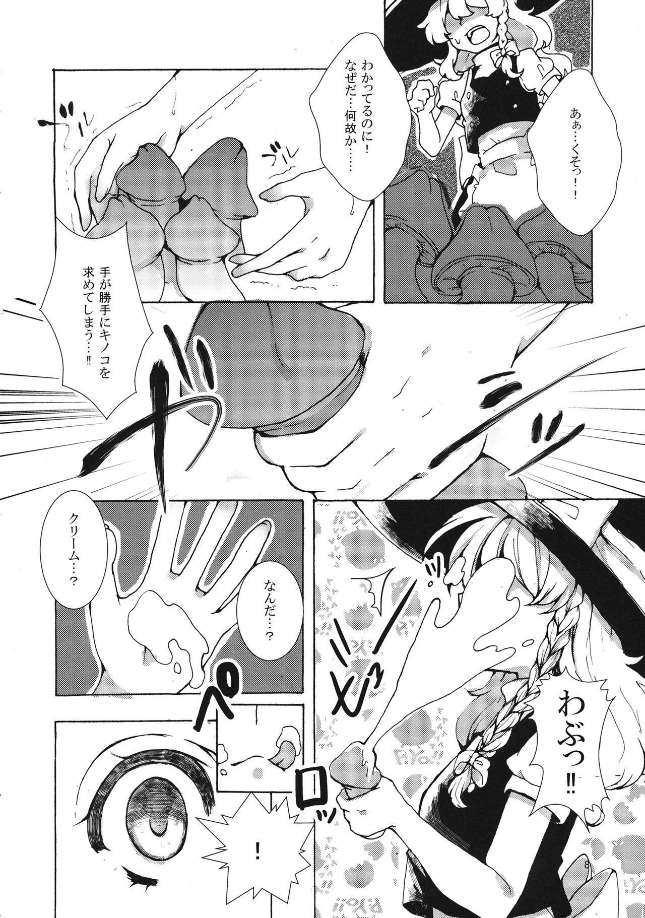 Marisa-chan to Himitsu no Kinoko 6