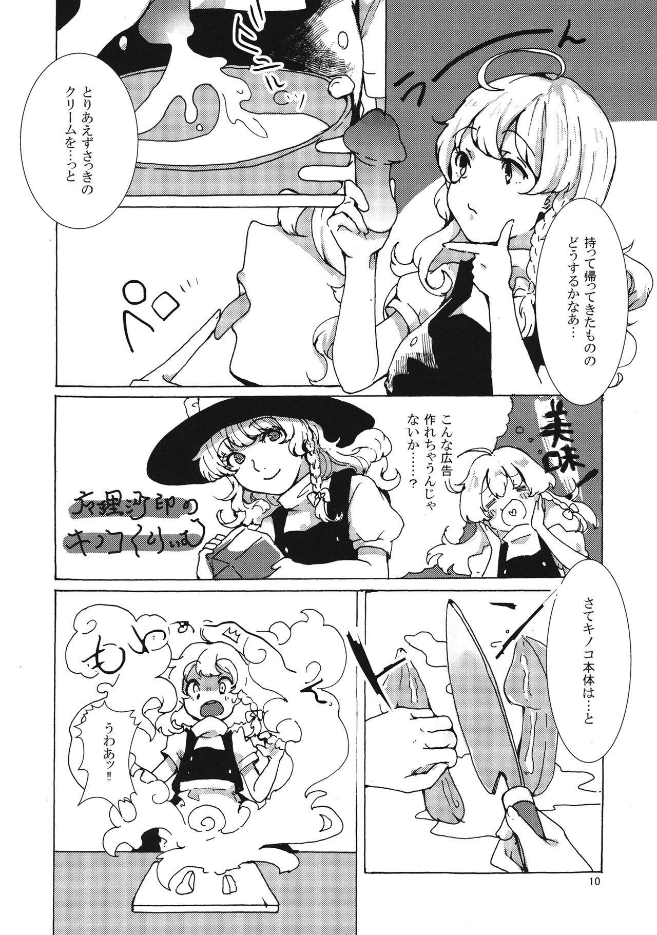 Marisa-chan to Himitsu no Kinoko 8