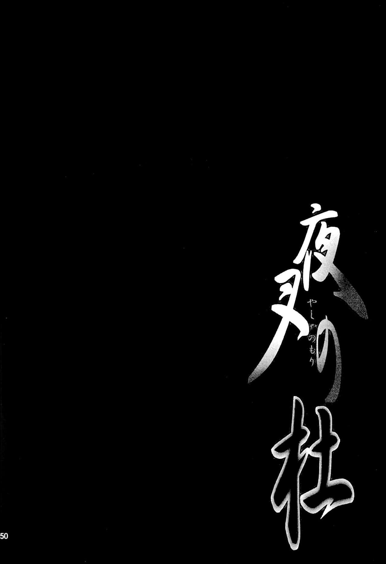 Yasha no Mori | Yasha Grove 50