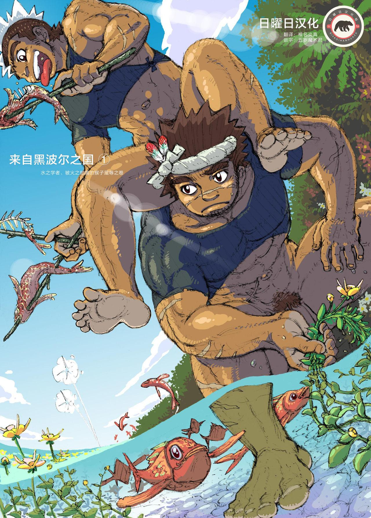 Hepoe no Kuni kara 1 - Mizu no Gakusha Sensei, Hi no Buzoku no Saru ni Hazukashimerareru no Maki 0