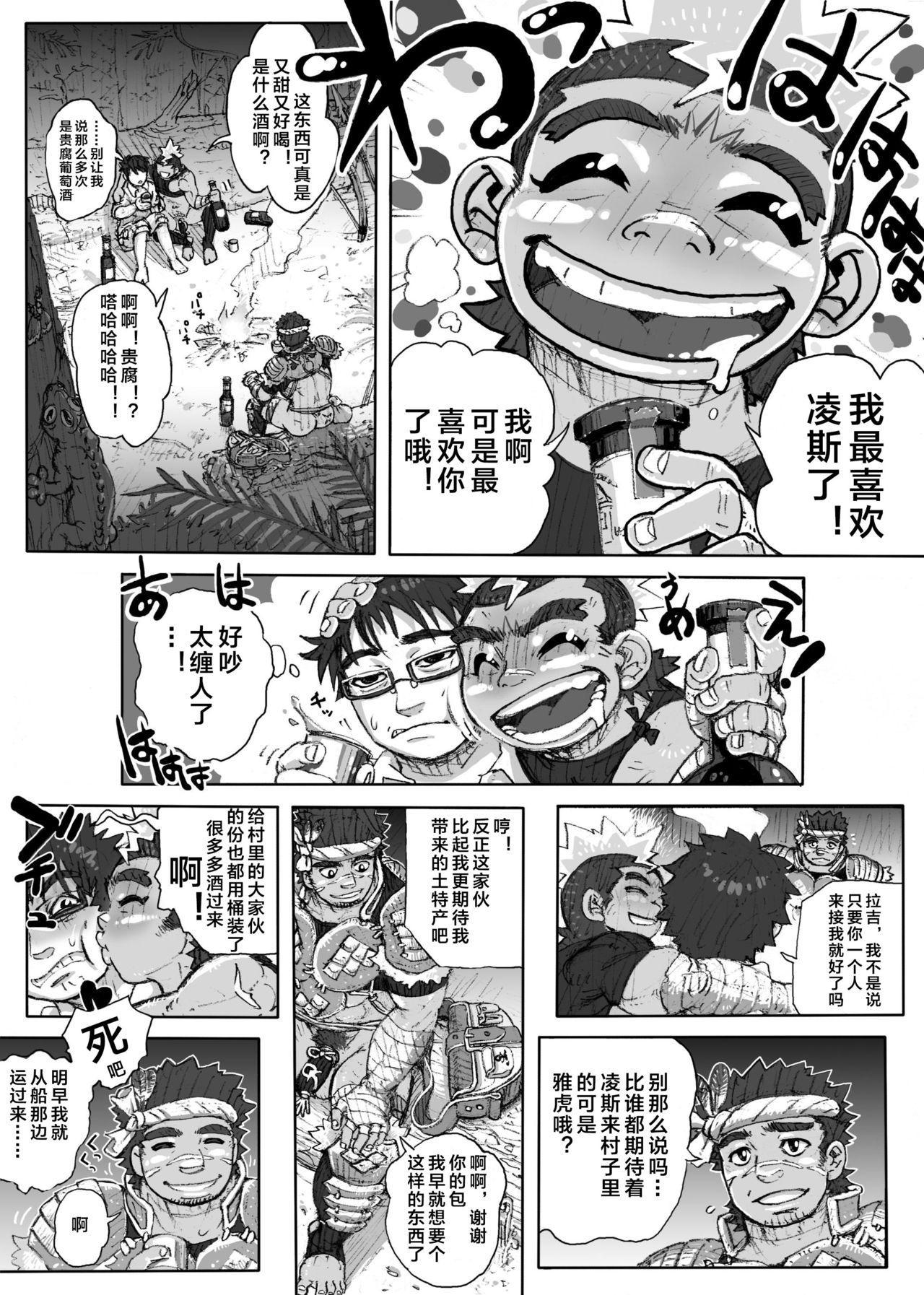Hepoe no Kuni kara 1 - Mizu no Gakusha Sensei, Hi no Buzoku no Saru ni Hazukashimerareru no Maki 9