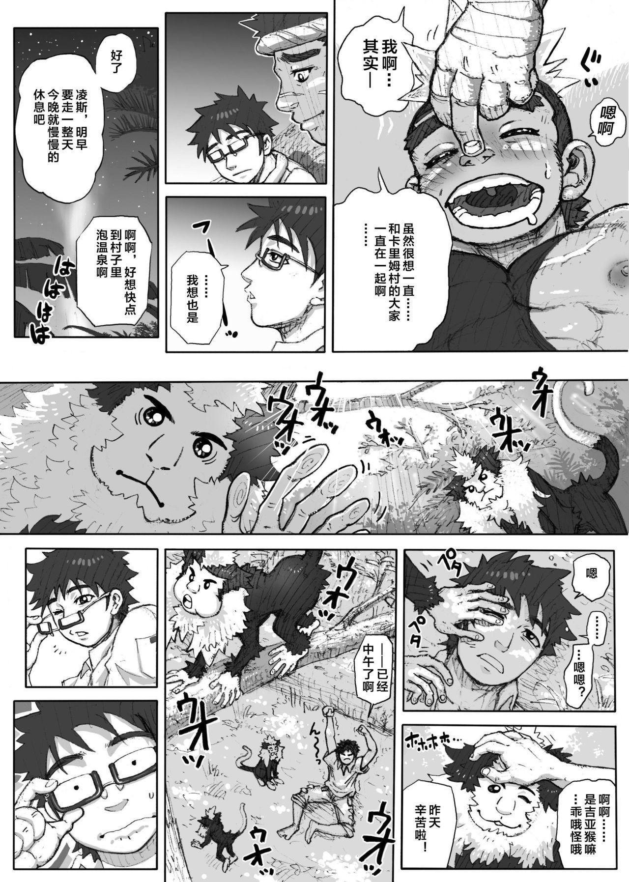 Hepoe no Kuni kara 1 - Mizu no Gakusha Sensei, Hi no Buzoku no Saru ni Hazukashimerareru no Maki 12