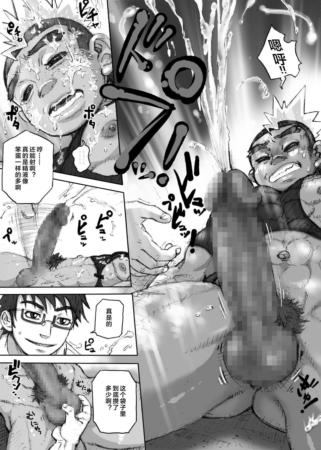 Hepoe no Kuni kara 1 - Mizu no Gakusha Sensei, Hi no Buzoku no Saru ni Hazukashimerareru no Maki 15