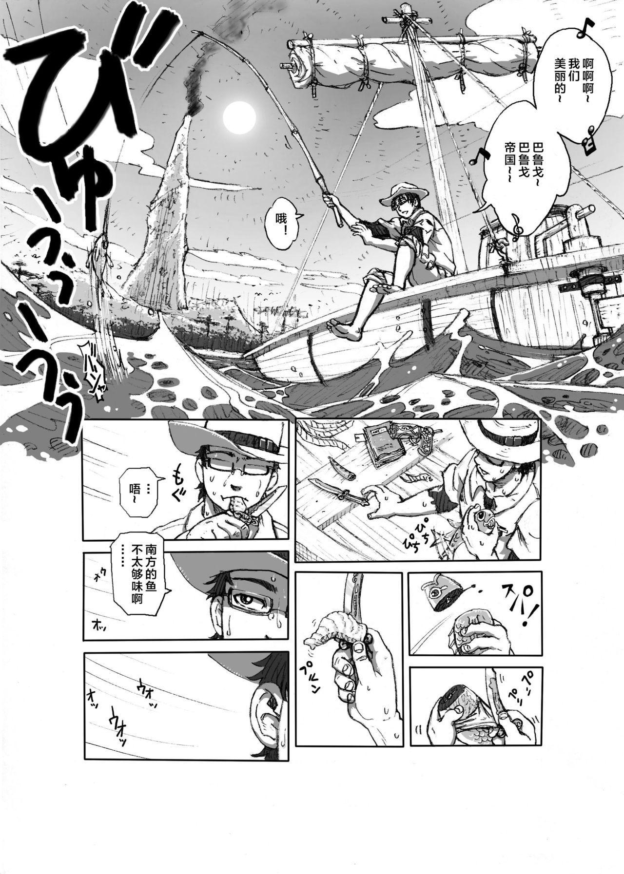 Hepoe no Kuni kara 1 - Mizu no Gakusha Sensei, Hi no Buzoku no Saru ni Hazukashimerareru no Maki 1