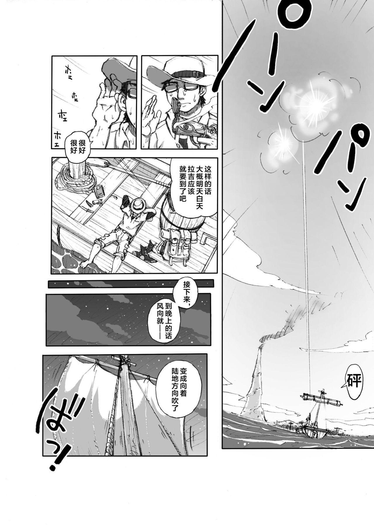 Hepoe no Kuni kara 1 - Mizu no Gakusha Sensei, Hi no Buzoku no Saru ni Hazukashimerareru no Maki 2