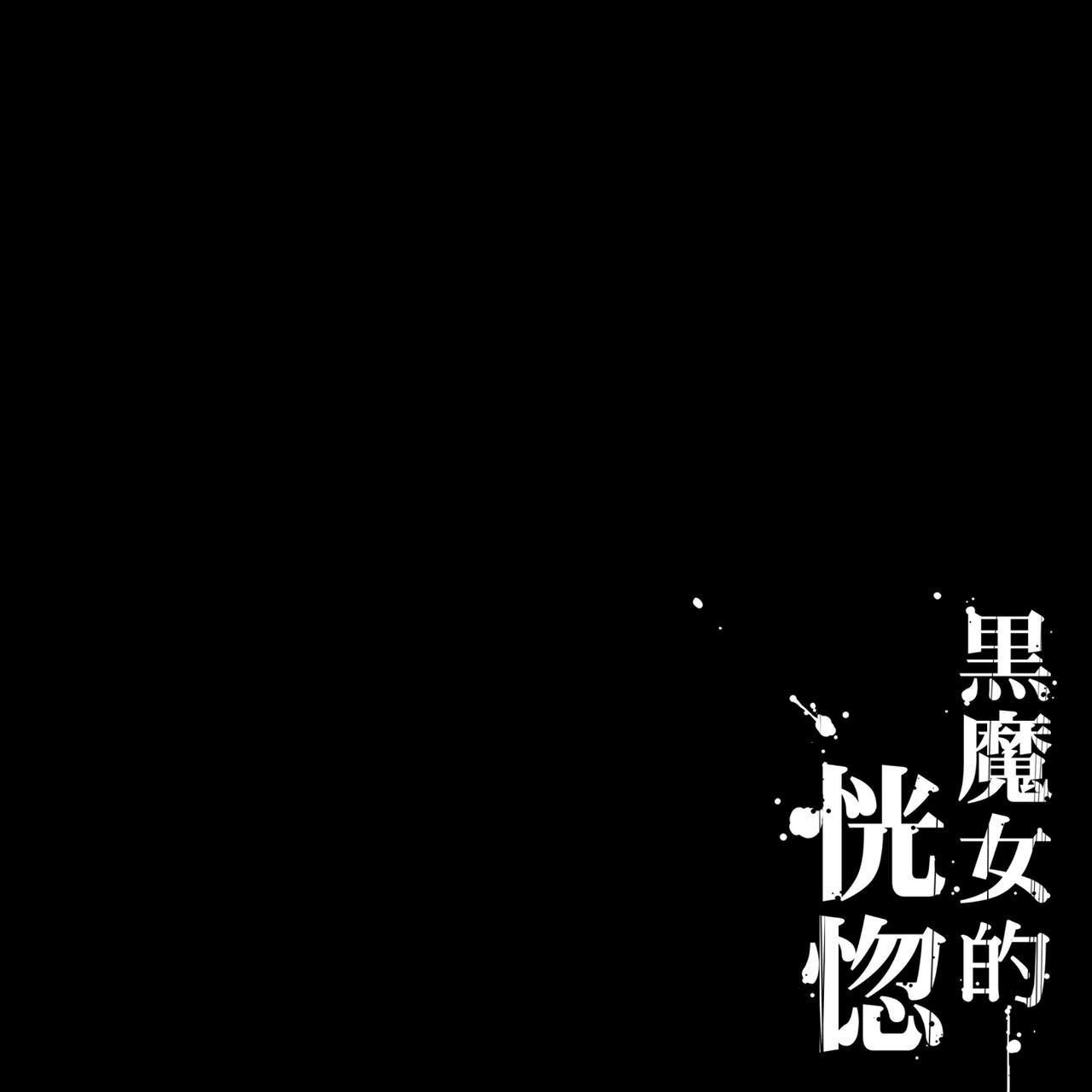 Kuromajo no Koukotsu 1