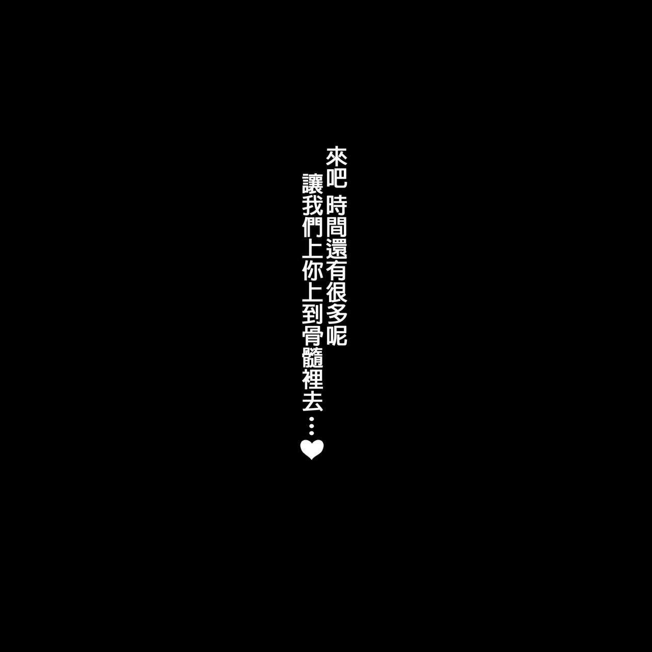 Kuromajo no Koukotsu 94