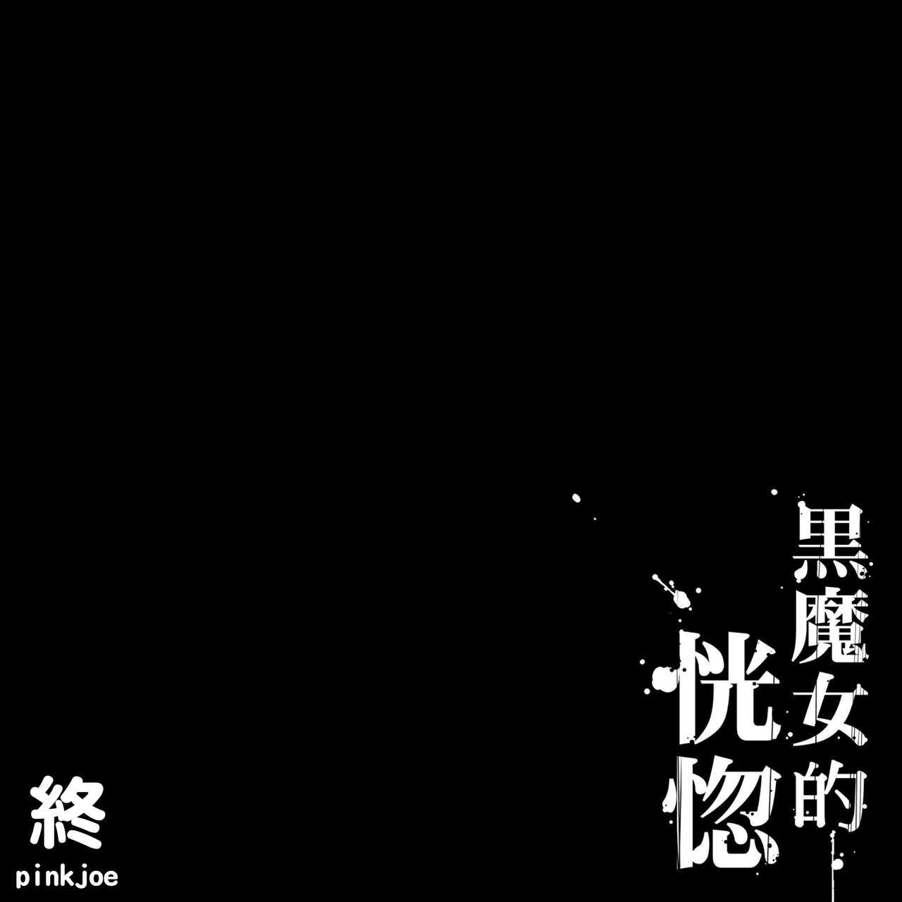Kuromajo no Koukotsu 96
