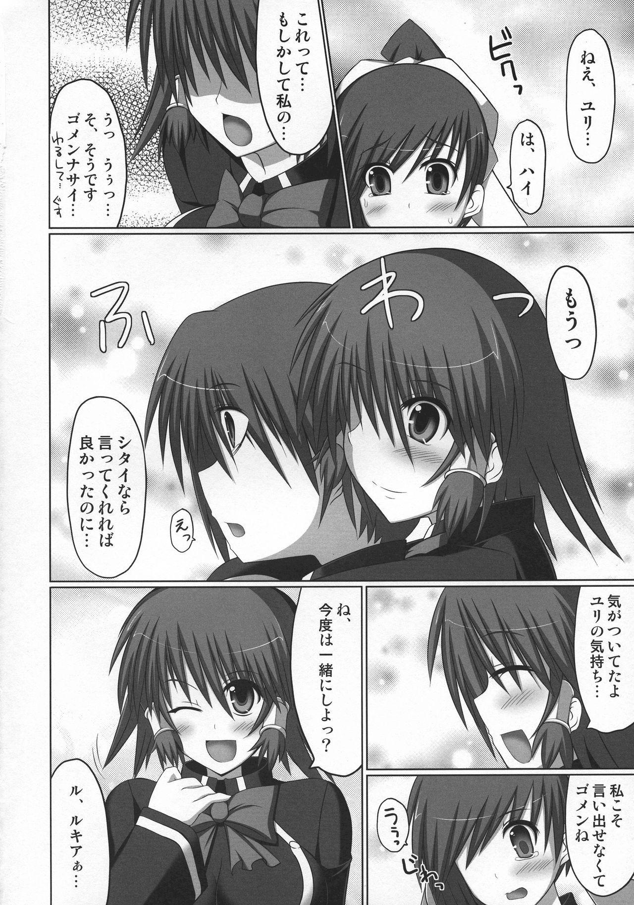 Stapspats QMA Soushuuhen 2: Marumaru Issatsu! Ruquia Hon!! 104