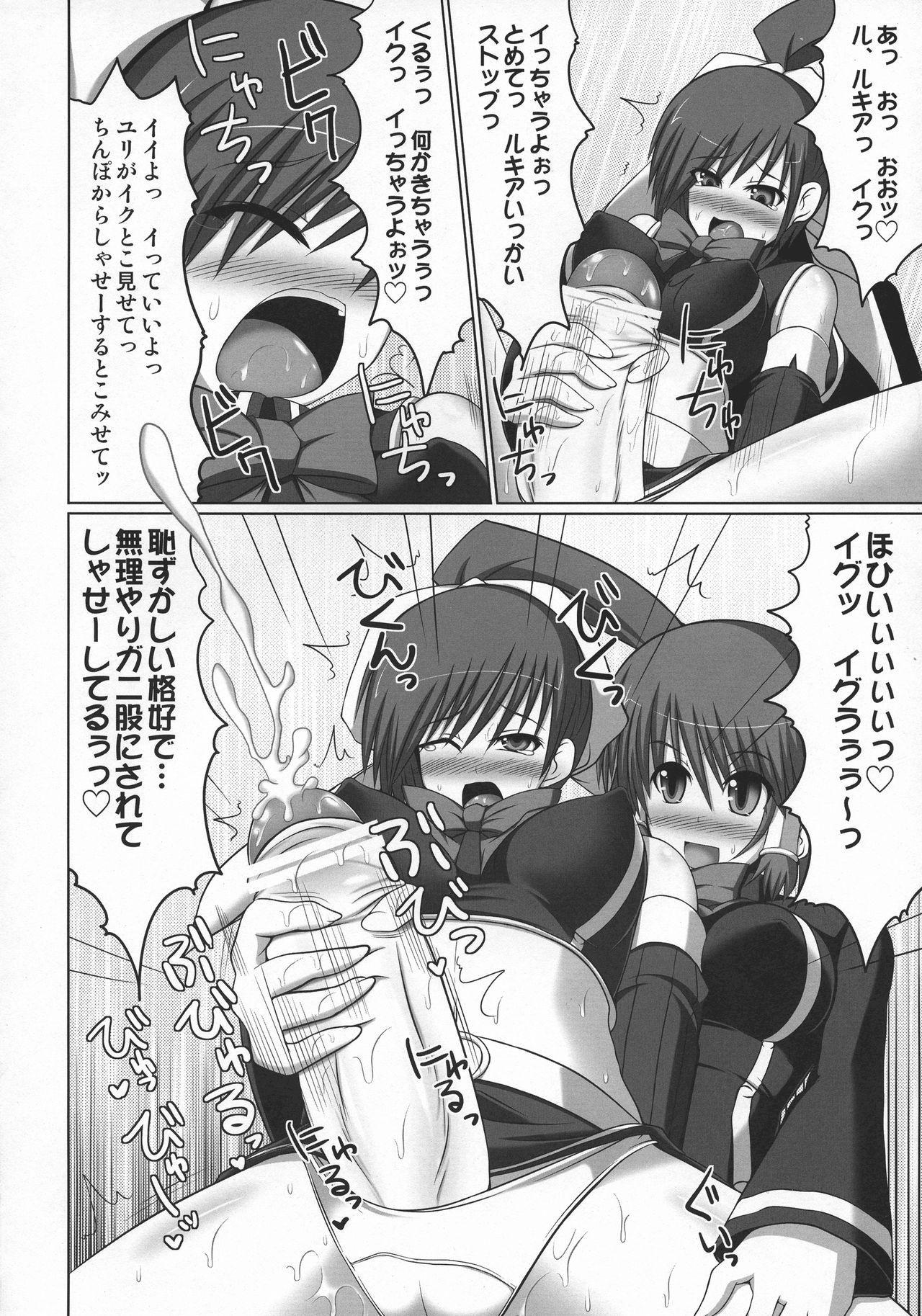 Stapspats QMA Soushuuhen 2: Marumaru Issatsu! Ruquia Hon!! 108